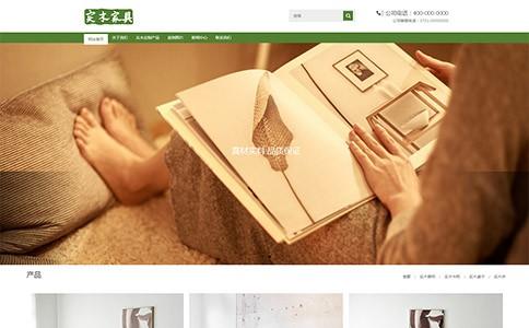 实木家具公司网站模板-实木家具公司网页模板|响应式模板|网站制作|网站建站