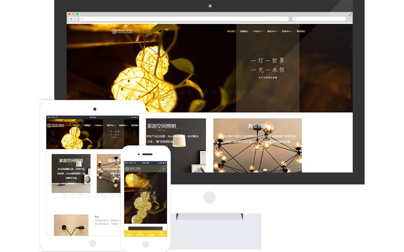 灯具照明公司网站模板-灯具照明公司网页模板|响应式模板|网站制作|网站建站