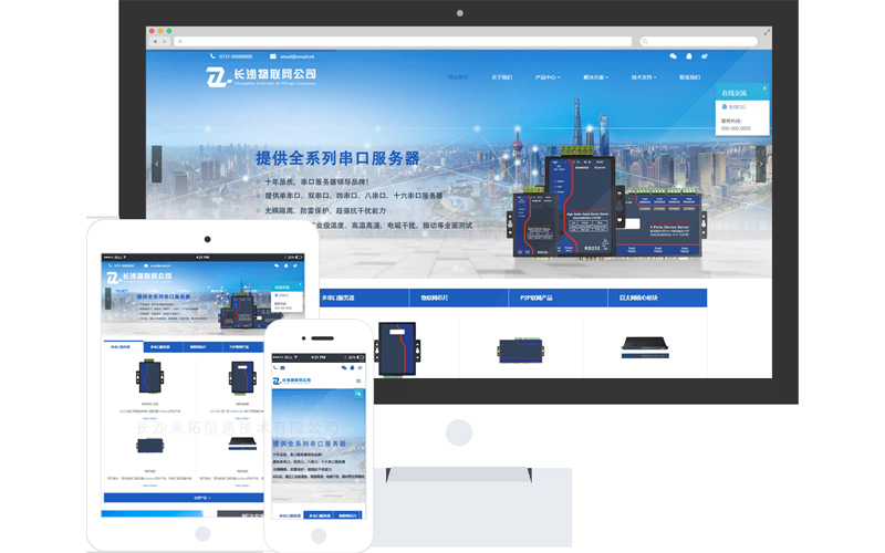 物联网公司网站模板_物联网公司网站模板整站源码_响应式网页设计制作搭建