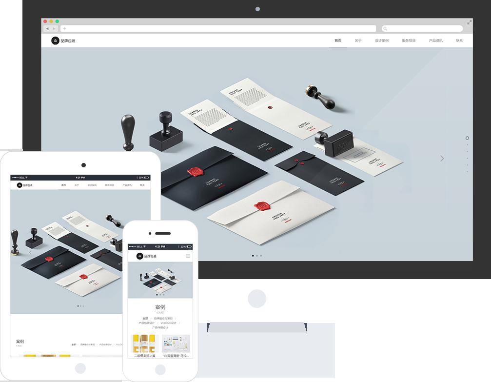 包装设计公司网站建设_网站制作_网站模板_MetInfo