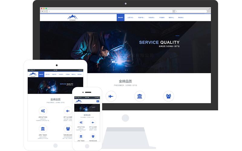 机械加工企业网站模板整站源码-MetInfo响应式网页设计制作