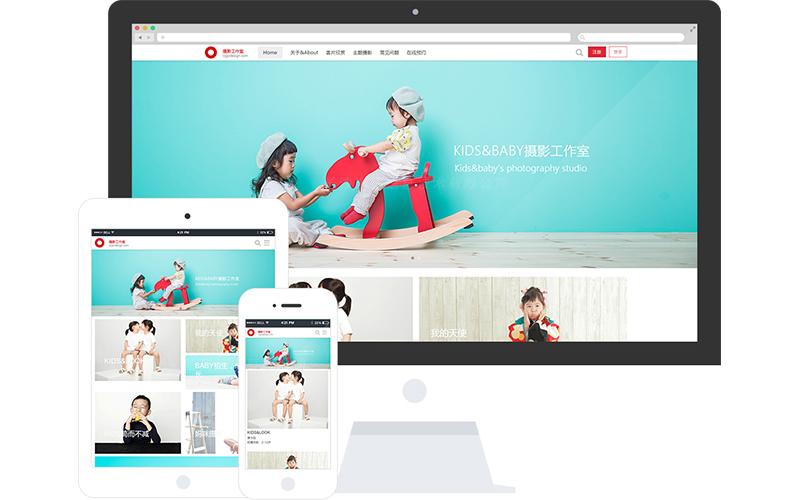 儿童摄影网站模板,儿童摄影网页模板,响应式模板,网站制作,网站建设