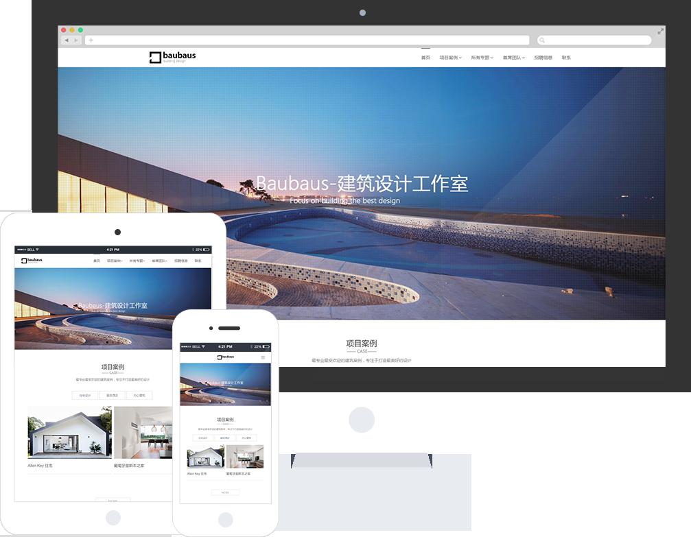 建筑设计公司网站建设_网站制作_网站模板_MetInfo