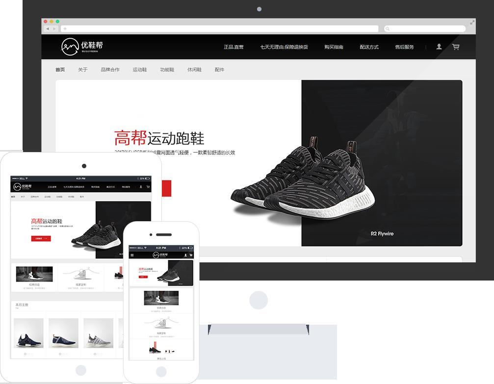 鞋帽零售公司网站建设_网站制作_网站模板_MetInfo