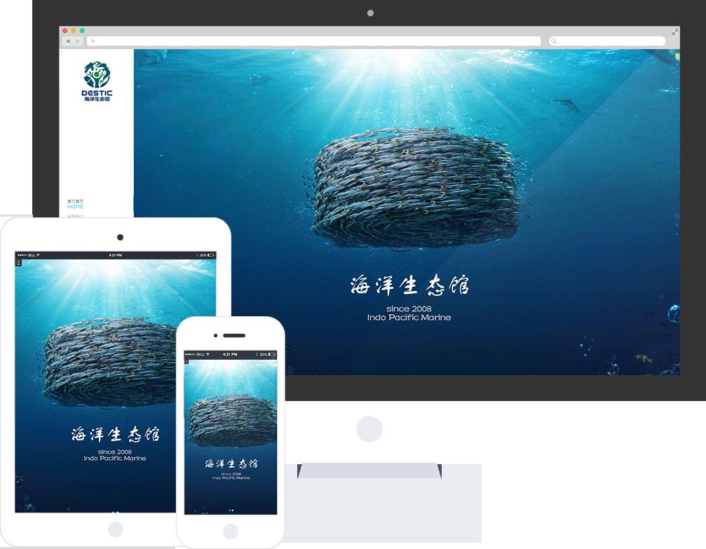 海洋生态公园网站模板_整站源码_响应式网页设计制作搭建