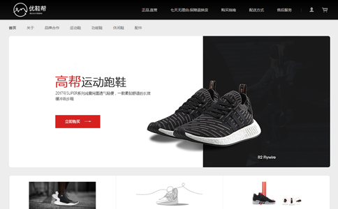 鞋帽零售网站模板,鞋帽零售网页模板,响应式模板,网站制作,网站建设
