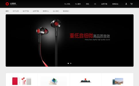 科技产品公司网站响应式模板