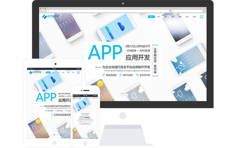 APP定制开发公司网站模板,APP定制开发公司网页模板,APP定制开发公司响应式网站模板