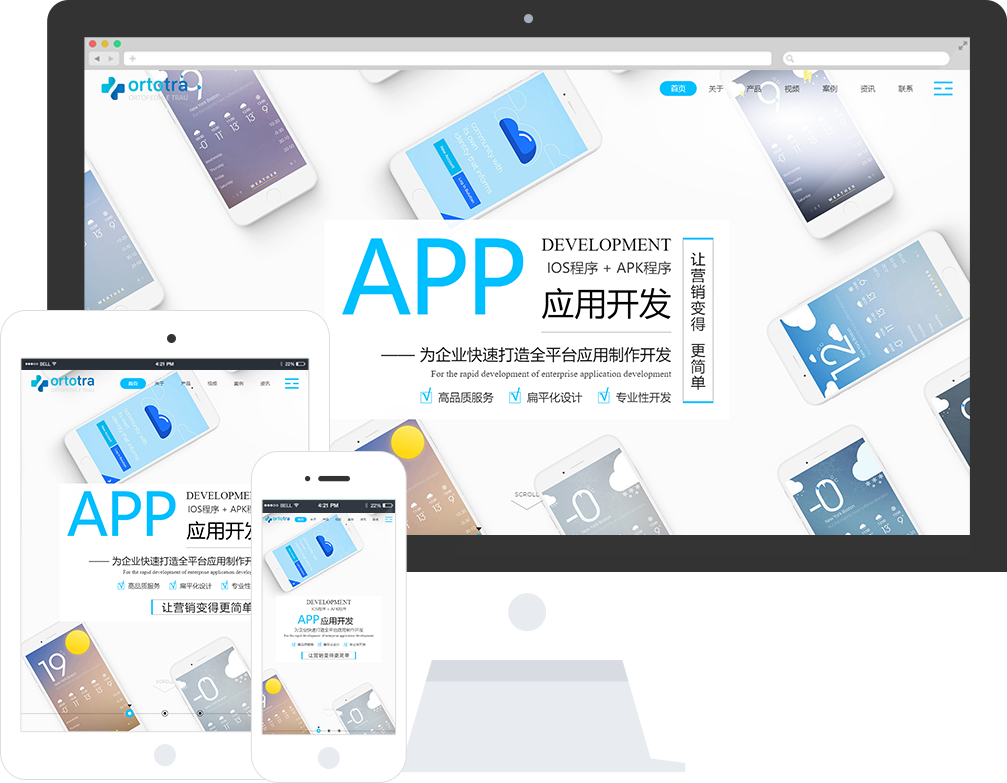 互联网技术网站模板_整站源码_响应式网页设计制作搭建