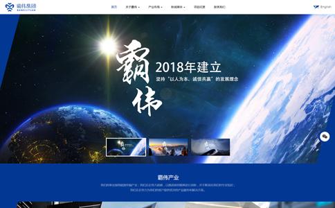 集团公司网站模板_集团公司网站模板整站源码_响应式网页设计制作搭建
