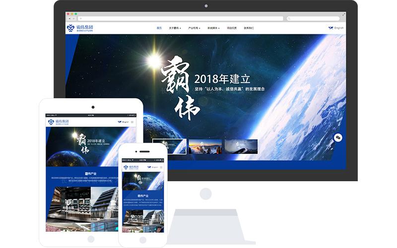 产业集团网站模板整站源码-MetInfo响应式网页设计制作