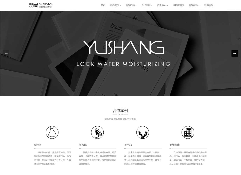 羽尚-成都小黑板文化传播有限公司