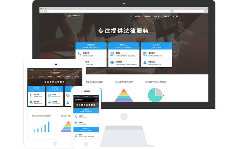 會計事務所網站模板,會計事務所網頁模板,會計事務所響應式網站模板