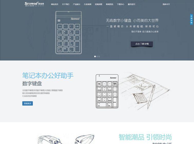 深圳市桑瑞得科技有限公司
