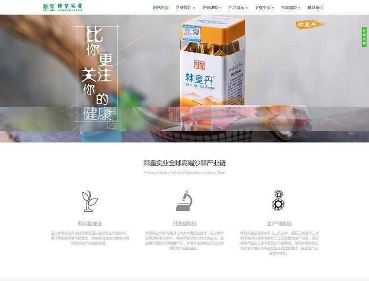 四川棘皇实业有限公司