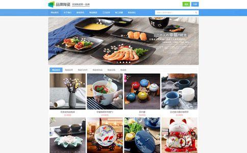 陶瓷企业网站模板_陶瓷企业网站模板整站源码_响应式网页设计制作搭建