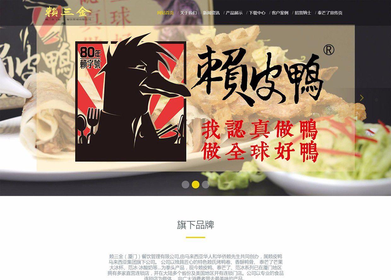 赖三金(厦门)餐饮管理有限公司