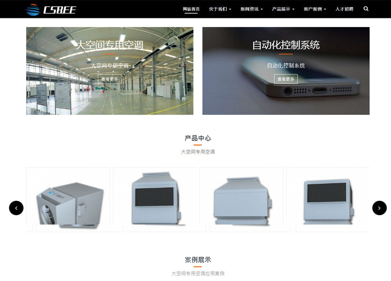 北京中科建环科技有限公司