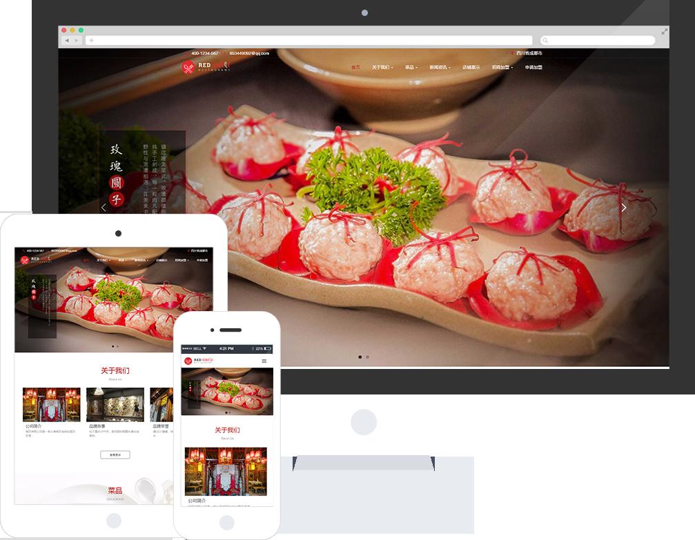 餐饮管理公司网站建设_网站制作_网站模板_MetInfo