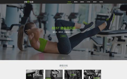 健身房响应式网站模板