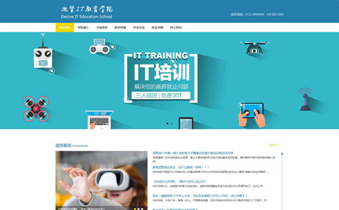 培训学校响应式网站模板