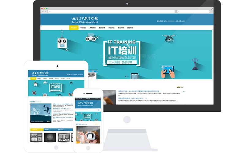IT培训学校网站模板,IT培训学校网页模板,IT培训学校响应式网站模板