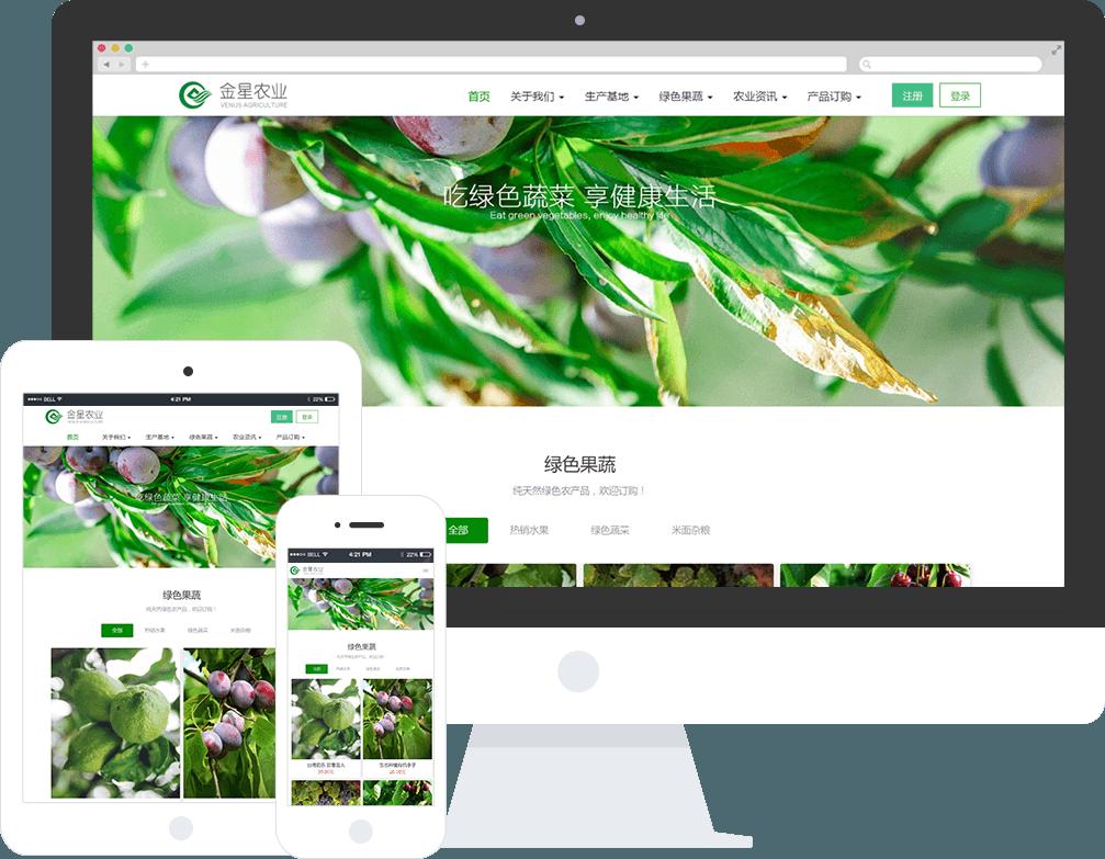 生态农业企业网站模板_生态农业企业网站模板整站源码_响应式网页设计制作搭建