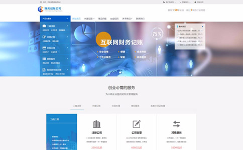 财务记账企业响应式网站模板