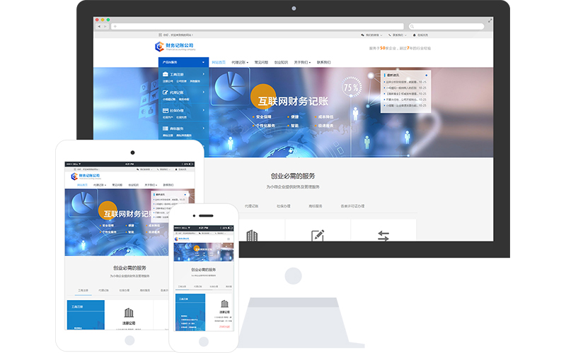 商标注册代理网站模板,商标注册代理网页模板,商标注册代理响应式网站模板