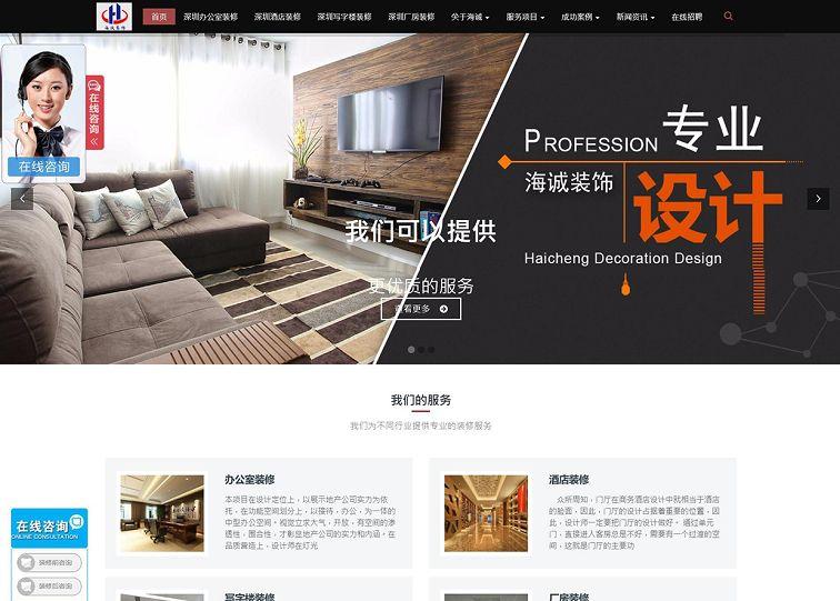 深圳市海诚装饰设计工程有限公司