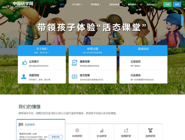 中国研学网