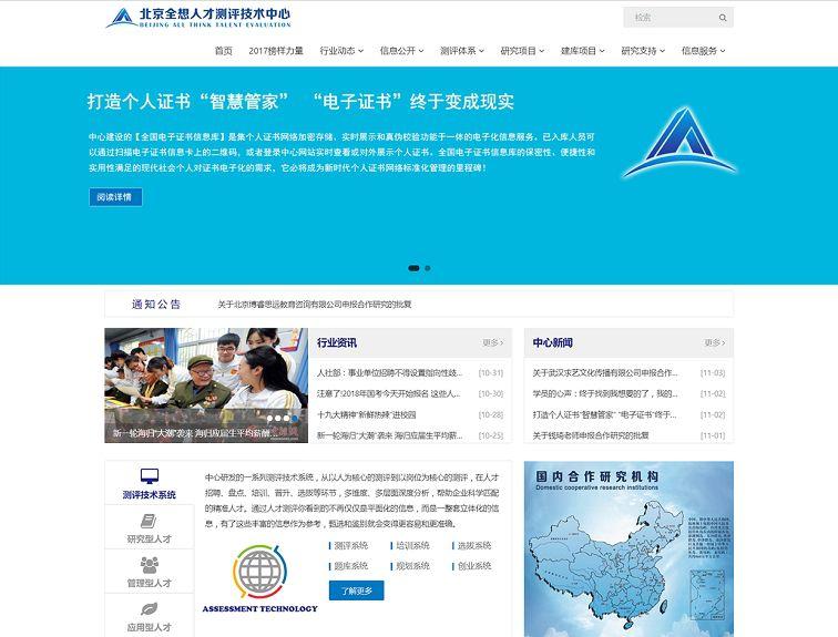 北京全想人才测评技术中心
