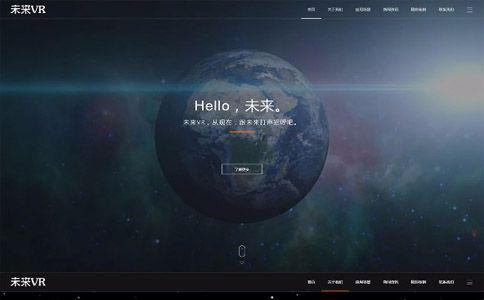 虚拟现实技术公司网站建设|网站制作|虚拟现实技术公司响应式网页模板