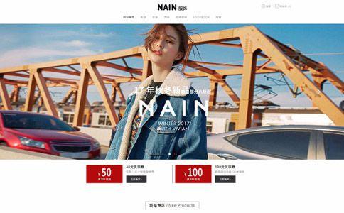 服装企业网站模板_服装企业网站模板整站源码_响应式网页设计制作搭建