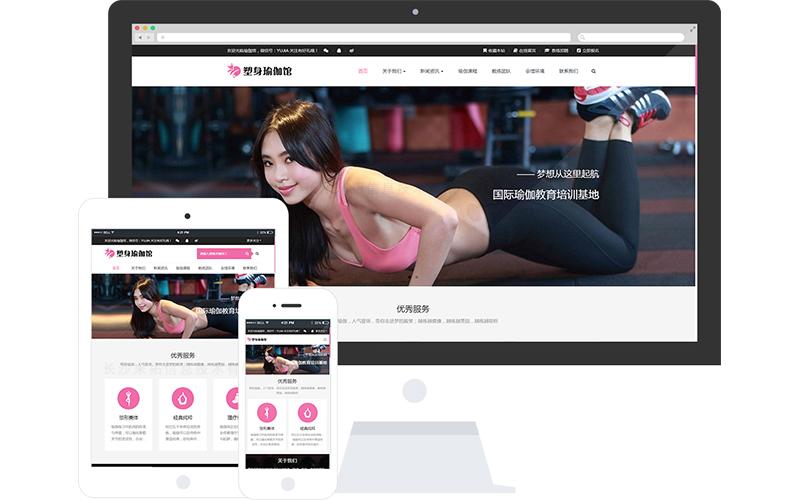 瑜伽馆网站模板,瑜伽馆网页模板,瑜伽馆响应式网站模板