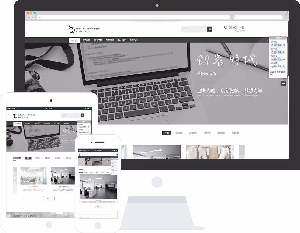 创客空间网站模板_整站源码_响应式网页设计制作搭建