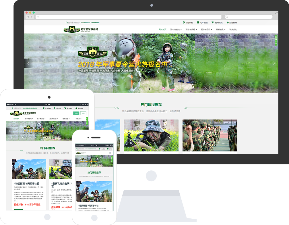 夏令营军事基地模板_整站源码_响应式网页设计制作搭建