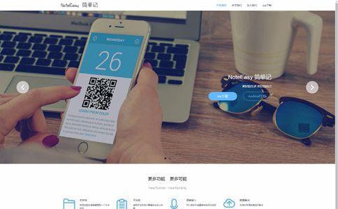 通用 app 介绍响应式网站模板