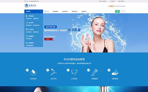 护肤美白产品网站模板_整站源码_响应式网页设计制作搭建