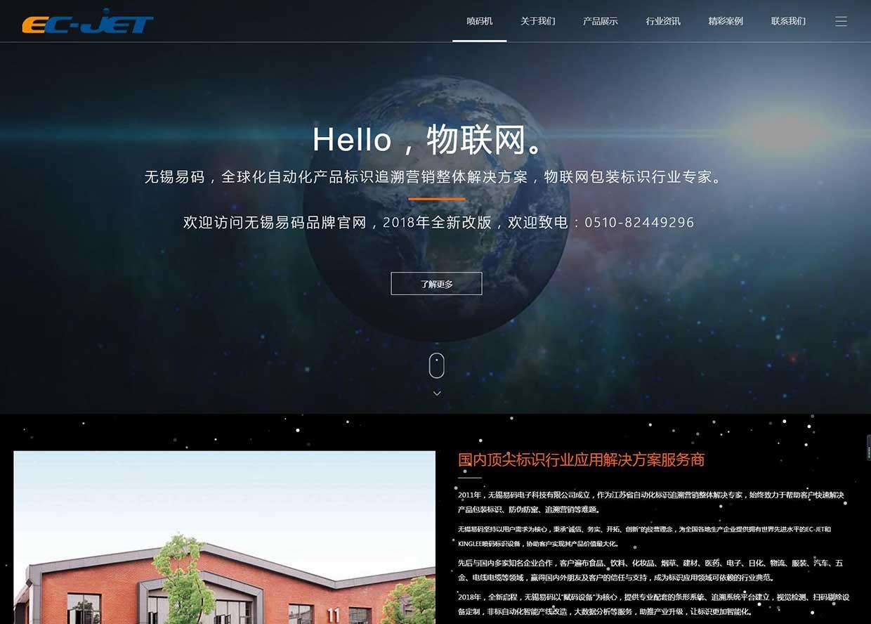 无锡易码电子科技有限公司