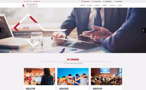 企业管理咨询培训响应式网站模板