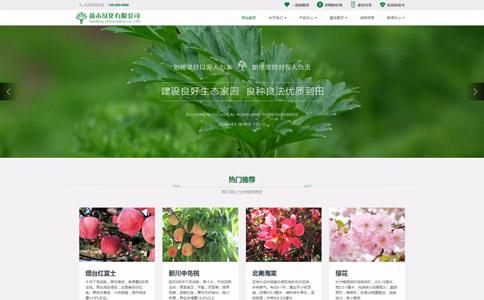 苗木绿化响应式网站模板