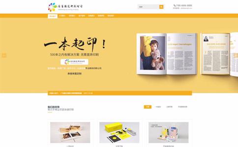 广告图文印刷公司响应式网站模板