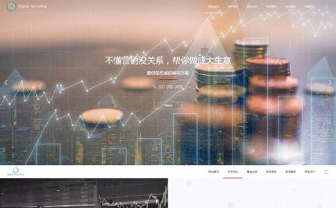 互动营销响应式网站模板