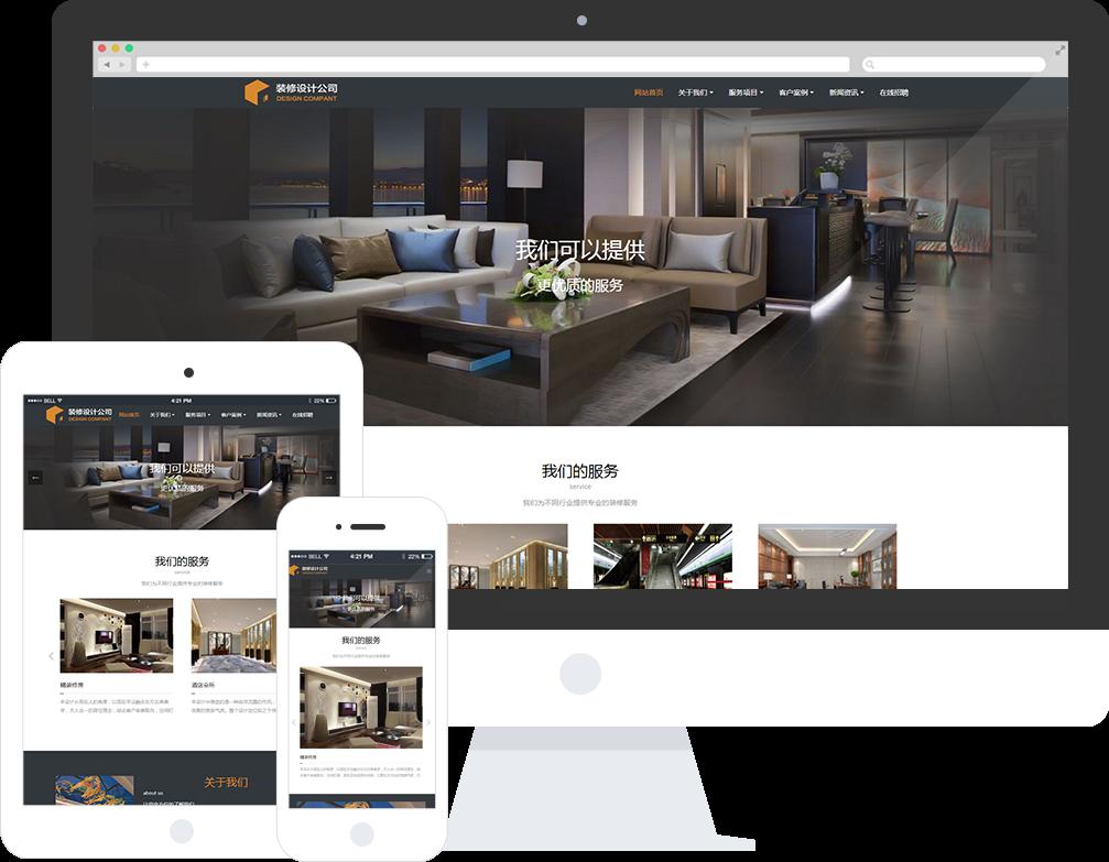 装饰设计网站建设_网站制作_网站模板_MetInfo