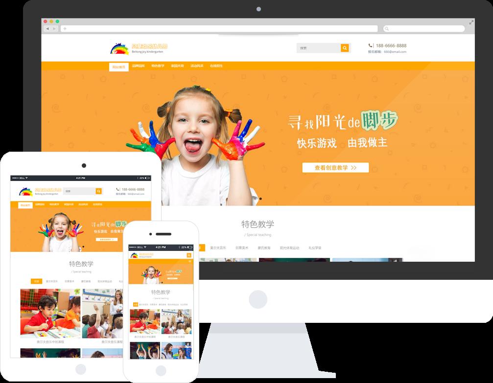 幼儿园网站模板_整站源码_响应式网页设计制作搭建
