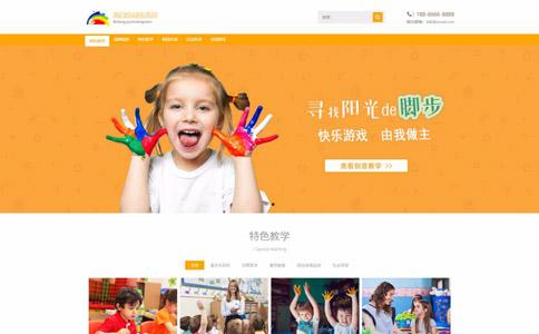 幼儿园网站模板,幼儿园网页模板,响应式模板,网站制作,网站建设