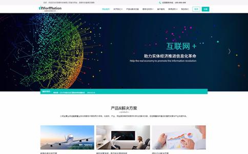 信息科技公司网站建设_网站制作_网站模板_MetInfo