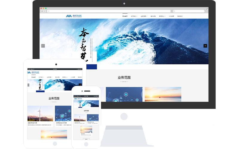 外貿公司網站模板整站源碼-MetInfo響應式網頁設計制作
