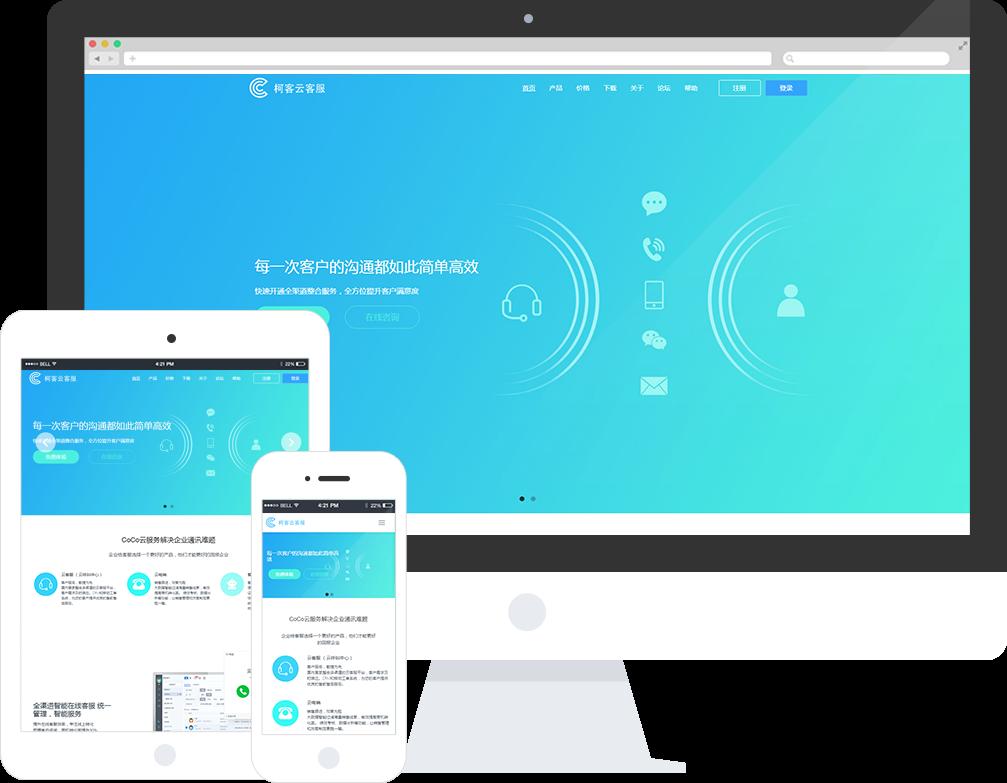 软件信息公司响应式网站模板